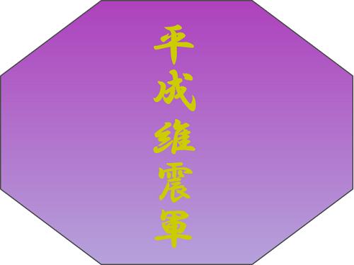 平成維震軍