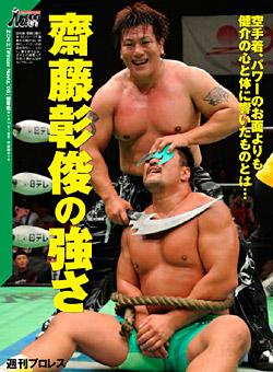 saitouakitoshi_kensuke